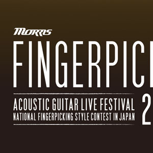 Morris FingerPicking Day 2020 scheduled to be held on April 11th will be canceled to prevent the spread of the coronavirus.